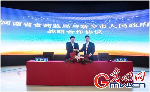 河南省食药监管局与新乡市政府签订合作备忘录